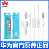 Huawei/华为 AM110耳塞式耳机荣耀6 mate7/8 5c 4x通用正品耳塞机