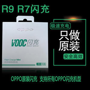 OPPO原厂闪充充电器原装AK779 OPPO 手机闪充头套装