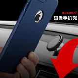 苏拉达车载系列中国红手机壳iPhone6/6P/7/7Plus软壳磁吸防摔保护套