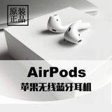 苹果/apple AirPods 蓝牙无线耳机 智能耳麦 iPhone7Plus支持