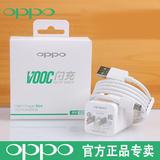 OPPOR7 OPPOR7plus OPPOR9 OPPOR9plus 原装闪充充电器闪充头闪充数据线原装