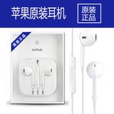 苹果耳机原装正品6splus配件5s正版港版5国行SE原装耳机