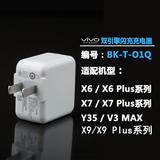 原装vivox7X9X9PLUS充电器正品 x6 x7plus Xplay5 X9S x9splus双引擎闪冲闪充充电器
