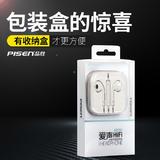 Pisen/品胜 G201入耳式5苹果6耳机6s线控5s耳塞式iPhone6手机正品