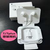 苹果7 PLUS耳机苹果7P耳机原装正品iPhone7 plus 6 6s plus耳机手机Lightning接口