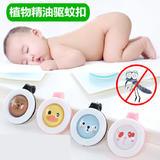 韩国驱蚊扣防蚊扣神器户外儿童婴儿孕妇宝宝植物精油驱蚊贴手环